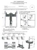 Бланк заказа подъемника П114Е-10