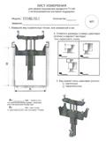 Бланк заказа подъемника П114Е-10-1