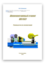 Инструкция по эксплуатации шиномонтажного стенда Ш515ЕУ