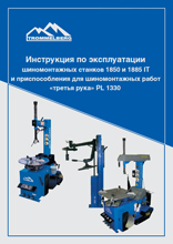 Инструкция по эксплуатации  шиномонтажных станков 1850 и 1885 IT  и приспособления для шиномонтажных работ  «третья рука» PL 1330