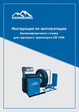 Инструкция по эксплуатации балансировочного стенда для грузового транспорта СВ1448