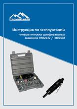 Инструкция по эксплуатации пневматических шлифовальных машинок H102632 / H102641