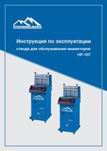 Инструкция по эксплуатации  стенда для обслуживания инжекторов  HP107
