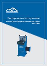 Инструкция по эксплуатации  стенда для обслуживания инжекторов  HP-107M