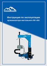 Инструкция по эксплуатации вулканизатора настольного NV–002