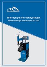 Инструкция по эксплуатации вулканизатора напольного NV–004