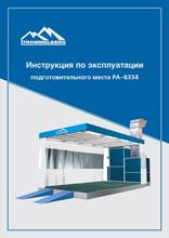 Инструкция по эксплуатации подготовительной камеры (места) PA-6334