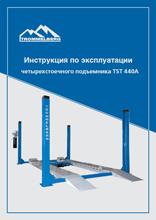 Инструкция по эксплуатации четырехстоечного подъемника TST 440A