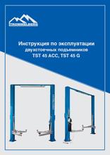 Инструкция по эксплуатации двухстоечных подъемников TST 45 ACC, TST 45 G