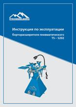 Инструкция по эксплуатации борторасширителя пневматического TS-S202