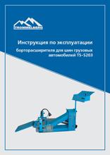 Инструкция по эксплуатации борторасширителя пневматического  TS-S203