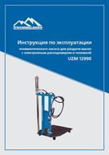 Инструкция по эксплуатации пневматического насоса для раздачи масел  с электронным расходомером и тележкой UZM 12990