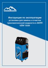 Инструкция по эксплуатации установки для замены и очистки трансмиссионной жидкости в АКПП UZM 13220