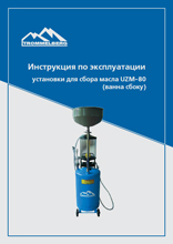 Инструкция по эксплуатации установки для сбора масла UZM-80  (ванна сбоку)