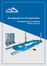 Инструкция по эксплуатации платформенных стапелей B19G и B22G
