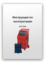 Инструкция по эксплуатации Silverline ATF-3800