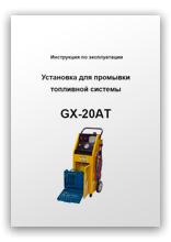 Инструкция по эксплуатации Silverline GX-20AT