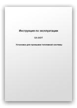 Инструкция по эксплуатации Silverline GX 30DT