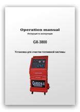 Инструкция по эксплуатации Silverline GX 3800