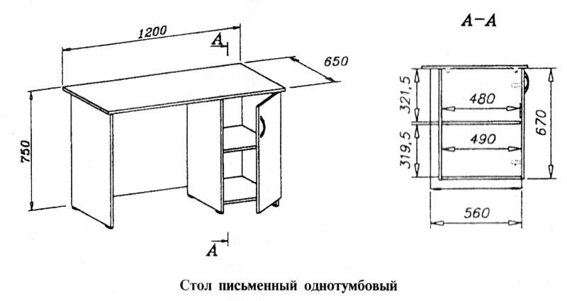 Столик из дсп своими руками чертеж 131