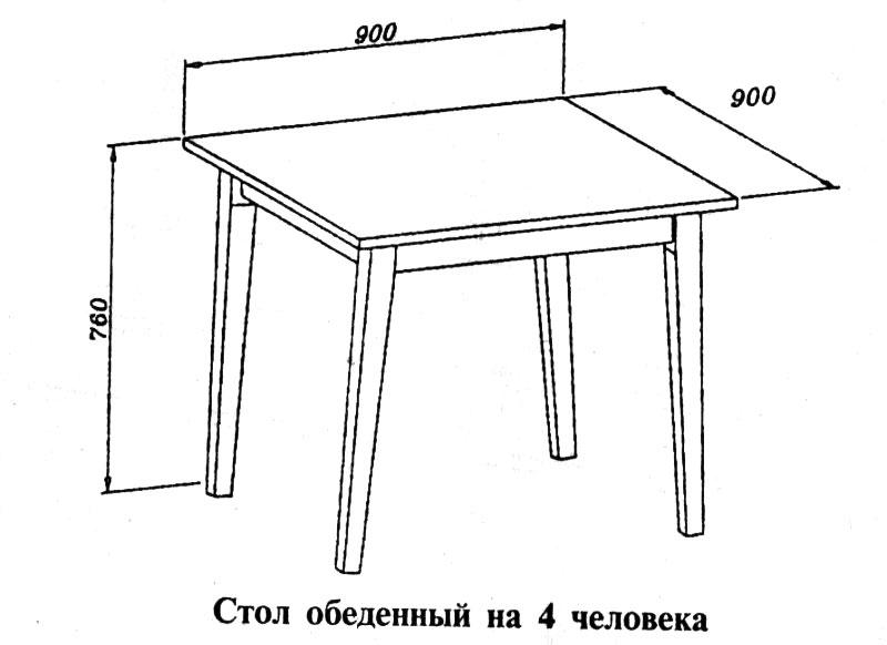 Стол обеденный на 4 человека