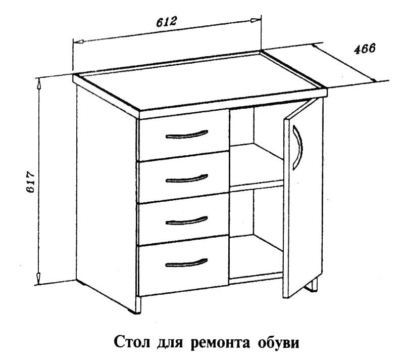 Стол для ремонта обуви