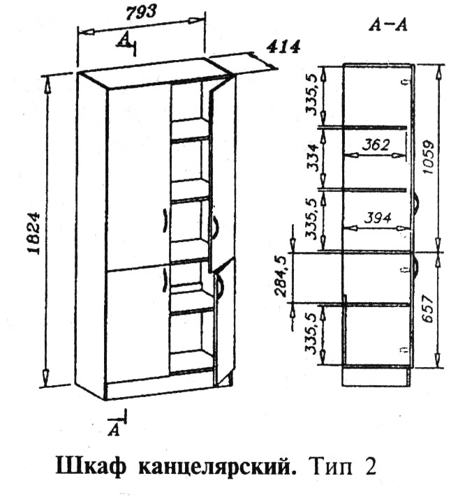 Шкаф канцелярский Тип 2