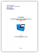 Инструкция по эксплуатации стенда ТНВД 04К
