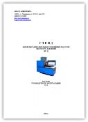 Инструкция по эксплуатации стенда ТНВД 05Э